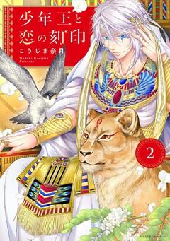 少年王と恋の刻印(2)