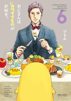 おじさんはカワイイものがお好き。(6)