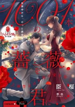 1001本の薔薇を君に 極上御曹司は永遠の愛を誓う