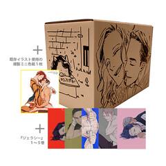ジェラシー (1-5巻 最新刊) +...