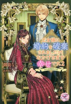 王女様に婚約を破棄されましたが、おかげさまで幸せです。(2) ある辺境伯の恋