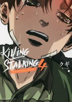 キリング・ストーキング(4)