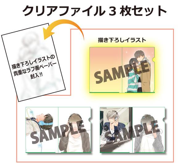 橋本あおい先生 描き下ろし含むカラーイラスト クリアファイル3枚セット(ラフペーパー封入)