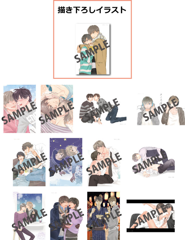 橋本あおい先生 イラストカード全13種セット
