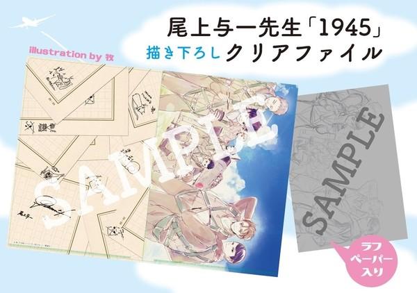 尾上与一先生牧先生1945シリーズクリアファイル(ラフペーパー封入)