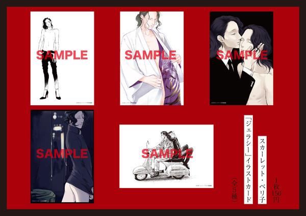 スカーレット・ベリ子先生「ジェラシー」オリジナルイラストカード全5種セット