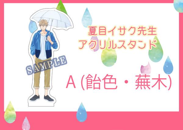 夏目イサク先生 アクリルスタンド A (飴色・蕪木)