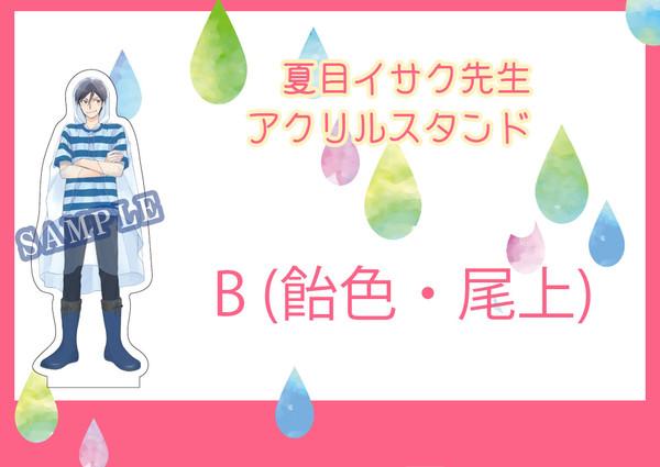 夏目イサク先生 アクリルスタンド B (飴色・尾上)