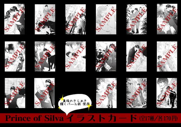岩本薫先生 PoS展 イラストカード(全17種セット)