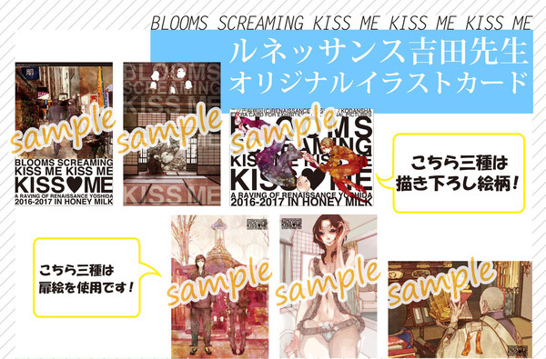ルネッサンス吉田先生 イラストカード(全6種)